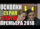 Осколки 3-4 серия Премьера 2018 Русские мелодрамы 2018 новинки, сериалы 2018