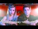 MattyBRaps ft Carissa Adee See You Again русские субтитры