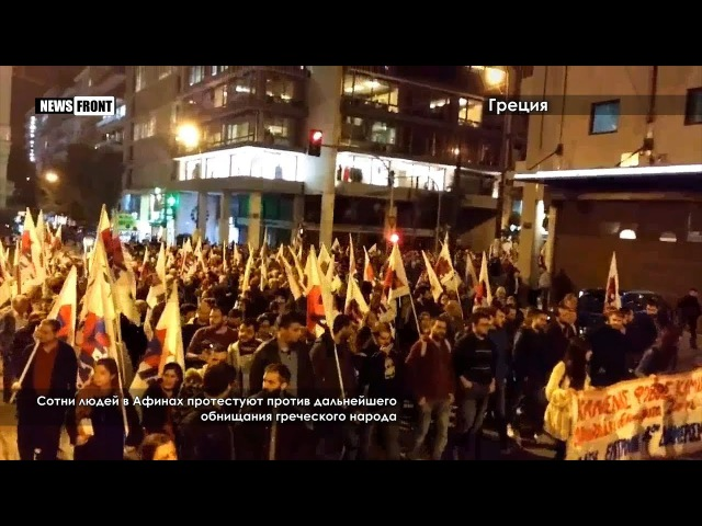 Улицы Афин заполнили митинги протеста против грабительского закона о труде и ни...