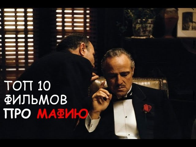Топ 10 фильмов про мафию. Хорошие фильмы про плохих парней!