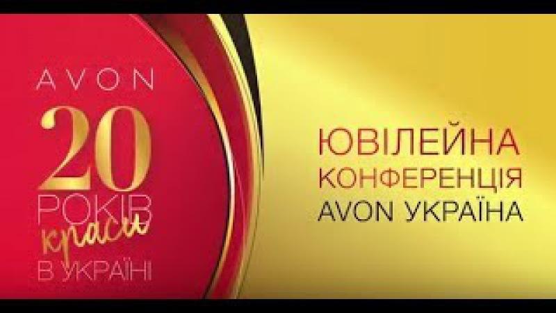 Ювілейна Конференція AVON Україна