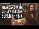 Мелисандра на Вечеринке для БЕРЕМЕННЫХ RUS VO