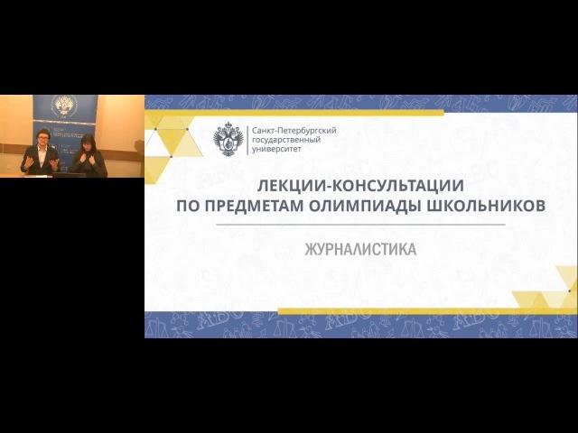 Лекция-консультация Олимпиады школьников СПбГУ по журналистике