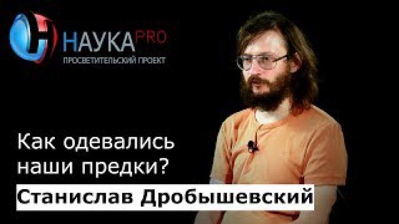 Станислав Дробышевский Как одевались наши предки