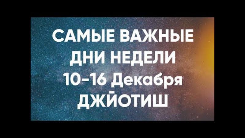 Самые важные дни недели 10 16 Декабря Джйотиш