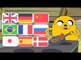 Adventure Time - Bacon Pancakes Song In Various Languages