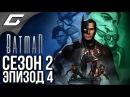 BATMAN Enemy Within - СЕЗОН 2 ➤ Прохождение Эпизод 4 ➤ ДЖОКЕР И ХАРЛИ