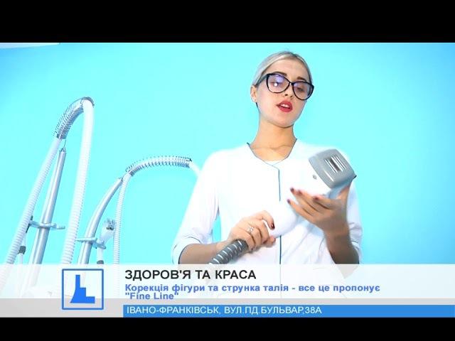 В Івано Франківську відкрили Центр інноваційної медичної косметології та естет