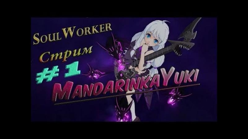 [Стрим][SoulWorker] ОБТ Евро сервер Изучаем игру и качаемся :D