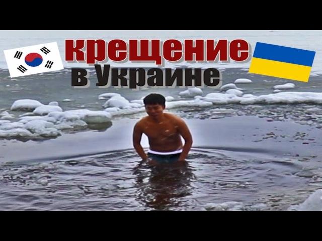 Крещение в Украине. 우크라이나에서 전통 세례식 уникальное религиозное событие в Украине