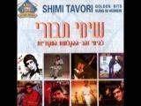 Шими Тавори - Почему ты больше не со мной