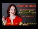 PASSIVE VOICE - пассивный страдательный залог во временах Simple. Видеоурок для детей.