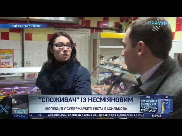 СПОЖИВАЧ у Василькові перевірив продовольчий магазин