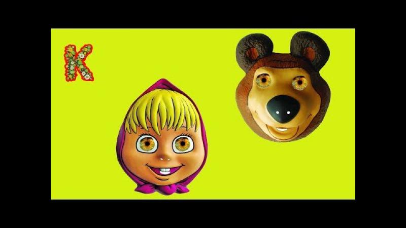 Маша и медведь в гостях у Кати. Смешные Маша и мишка строят железную дорогу.