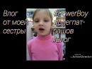 PowerBoy 7. VLOG Влог от моей сестры. Детский мир. Алиса в стране чудес
