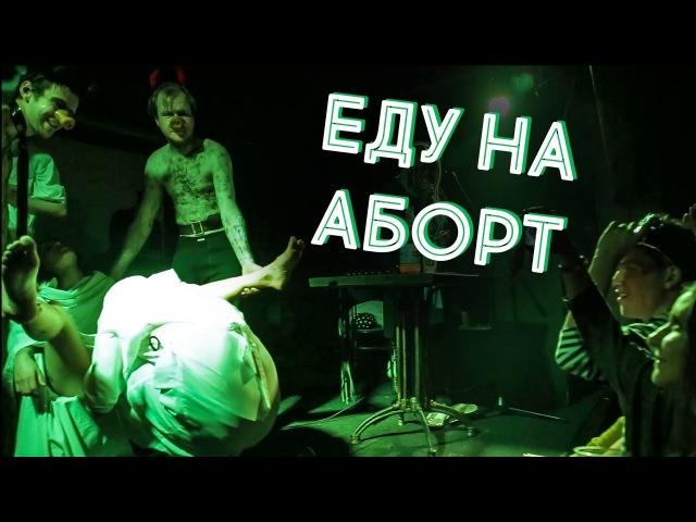 Альбина Сексова — Еду на аборт