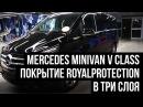 Mercedes Minivan V class покрытие RoyalProtection в 3 слоя