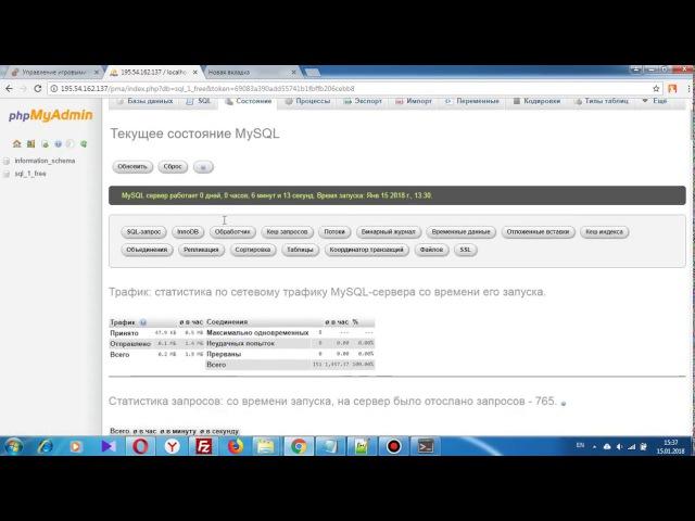 Настройка модуля MYSQL для EngineGamesPanel v3
