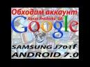 Обход Google аккаунта на Samsung Android 7
