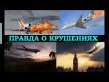 ПрАвдА о крушЕнии  Ан 148 RA 61704 ДомодЕдово  Орск.  СлАвА КотляроFF FM