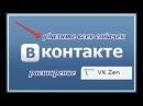 Как быстро удалить всех собачек из друзей ВКонтакте ؟