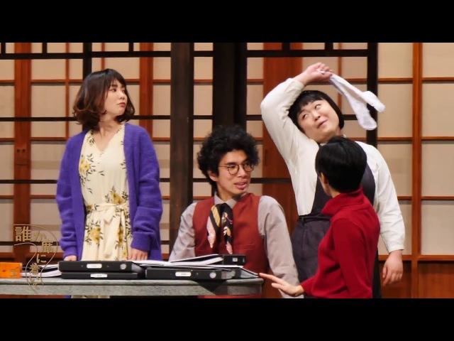 【11/25(土)~12/17(日)】『誰か席に着いて』チケット好評発売中!
