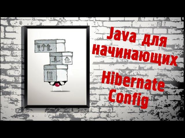 Java для начинающих 20 Hibernate Config - видео с YouTube-канала Петр Арсентьев