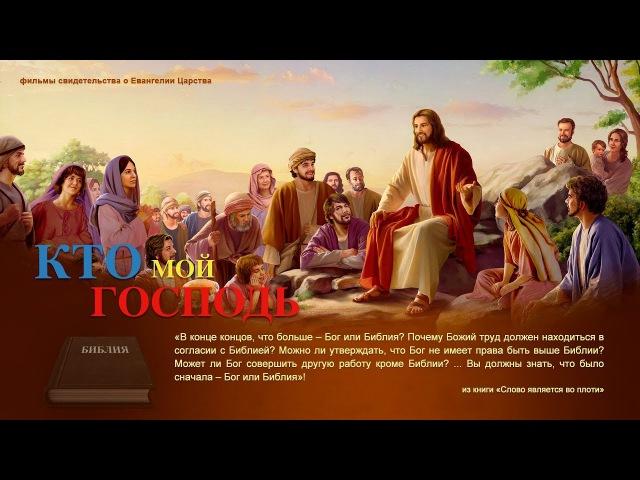 Христианский фильм | Является ли Господом Библия, или Бог «Кто мой Господь» Русская озвучка