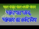 Aj noy kal ashbere shudin, bangla islamic song, bangla song, biplobi gan full