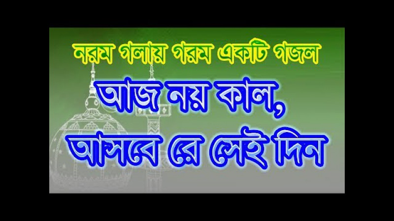 Aj noy kal ashbere shudin, bangla islamic song, bangla song, biplobi gan full