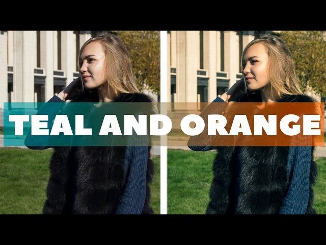 [TEAL AND Orange] ЗА 3 МИНУТЫ (ЦВЕТОКОРРЕКЦИЯ)