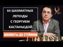 64 шахматных легенды с Георгием Кастаньедой. Шахматы до Стейница. 0