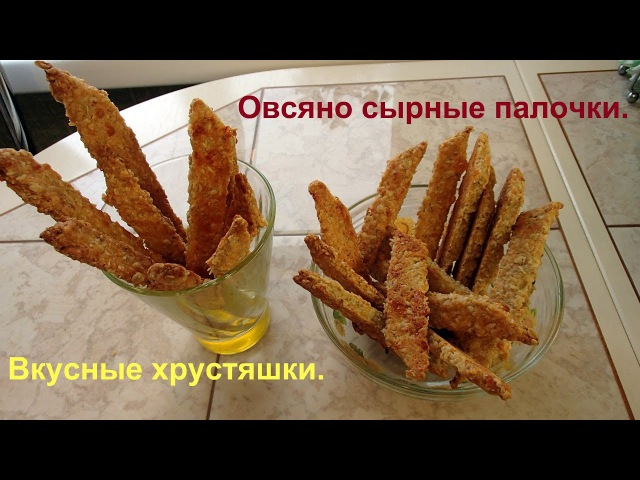 Вкусные хрустяшки. Овсяно сырные палочки.