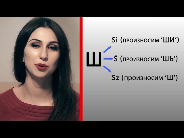 Урок 4 Разница между si ś sz Лучшие Уроки Польского