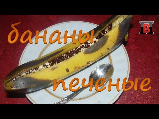Вкусный десерт за 3 минуты. Ароматные печеные бананы.