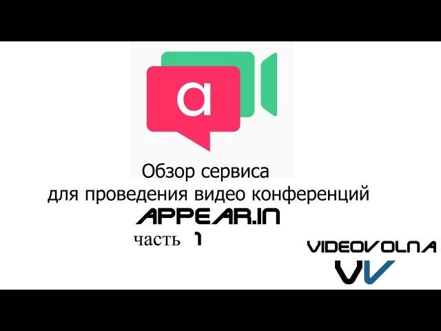 Обзор сервиса для проведения видео конференций appear.in. Часть 1