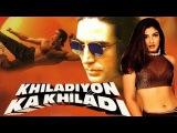 Khiladiyon Ka Khiladi (1996) Full Hindi Movie | Akshay Kumar, Rekha, Raveena Tandon, Gulshan Grover