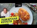ПОЖАРСКАЯ КОТЛЕТА91 ORIGINAL или сказка про трусливого мужа - рецепт Ильи Лазерсона