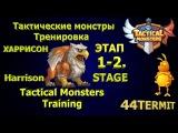Тактические монстры. Тренировка. Харрисон 1 2. Tactical Monsters. Training. Harrison