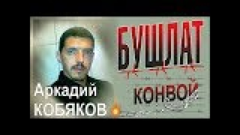Аркадий КОБЯКОВ - Бушлат (Первая версия песни Конвой)