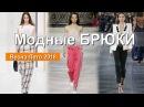 Модные брюки лето 2018 🔴 Тренды женской одежды