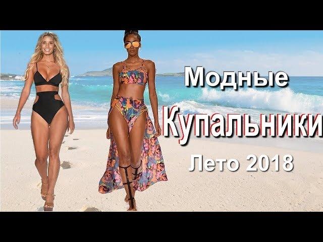 Модные купальники лето 2018 / Пляжная мода / Тренды сезона