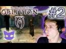 The Elder Scrolls IV: Oblivion 2 Как интересно!