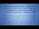 2/42 Ислам, Вера и Чистосердечие