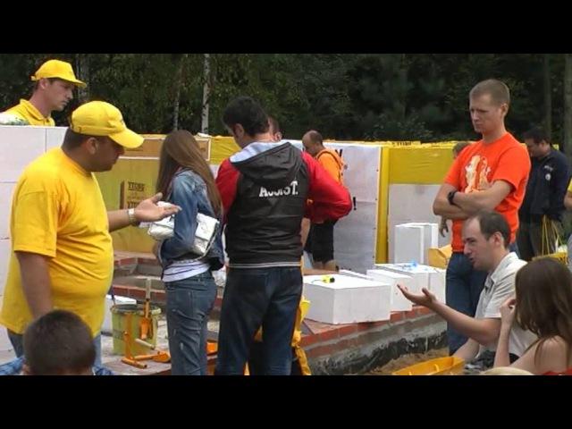 YTONG Road Show 18.08.2012 в Наро-Фоминском районе