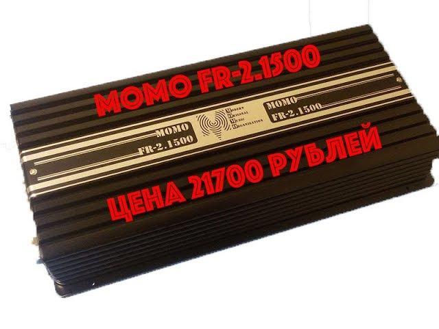 MOMO FR-2.1500 полный обзор, замер мощности усилителя MOMO FR-2.1500