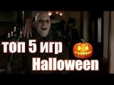 Топ 5 игр на Хэллоуин / top 5 games to Play on Halloween