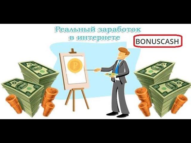 Bonuscash - 20% за 24 часа! Проект даст заработать! Советую!