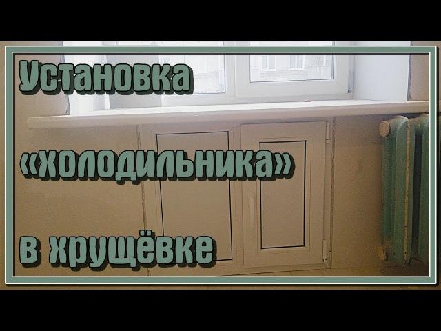 Установка холодильника в хрущёвке