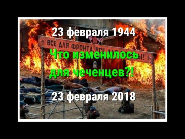 23 февраля в истории чеченцев. Депортация